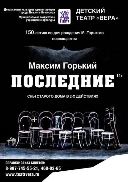 Заказать билеты нижний новгород в театр афиша театра вахтангова на октябрь ноябрь