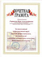 pochetnaya_gramota_gubernatora_gorshkova_001_novyy_razmer