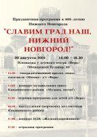 prazdnichnaya_programma_k_800letiju_nizhnego_novgoroda_4_novyy_razmer