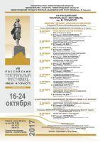 afishaa4_festival_okonchat_novyy_razmer