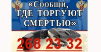 soobschi_gde_torgujut_smertju_telefon