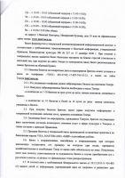 scan_2_novyy_razmer
