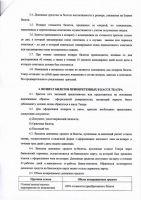 scan_4_novyy_razmer