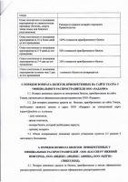 scan_5_novyy_razmer