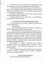 scan_6_novyy_razmer