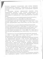 polozhenie_str_10_001_novyy_razmer
