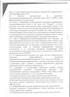 polozhenie_str_11_001_novyy_razmer