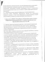polozhenie_str_12_001_novyy_razmer