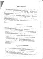 polozhenie_str_2_001_novyy_razmer