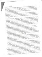 polozhenie_str_3_001_novyy_razmer