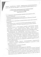 polozhenie_str_4_001_novyy_razmer