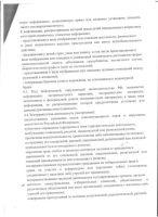 polozhenie_str_5_001_novyy_razmer
