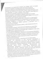polozhenie_str_6_001_novyy_razmer