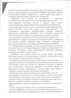 polozhenie_str_8_001_novyy_razmer