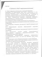 polozhenie_str_9_001_novyy_razmer