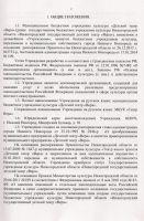 skanirovanie0002_novyy_razmer