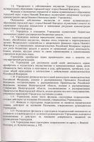 skanirovanie0003_novyy_razmer