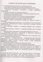 skanirovanie0004_novyy_razmer