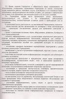 skanirovanie0005_novyy_razmer