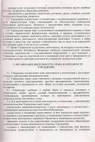 skanirovanie0006_novyy_razmer