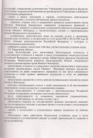 skanirovanie0007_novyy_razmer