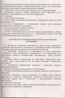 skanirovanie0008_novyy_razmer