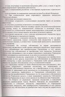 skanirovanie0009_novyy_razmer