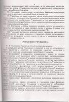 skanirovanie0010_novyy_razmer