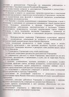 skanirovanie0011_novyy_razmer