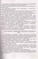 skanirovanie0012_novyy_razmer