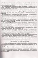 skanirovanie0013_novyy_razmer